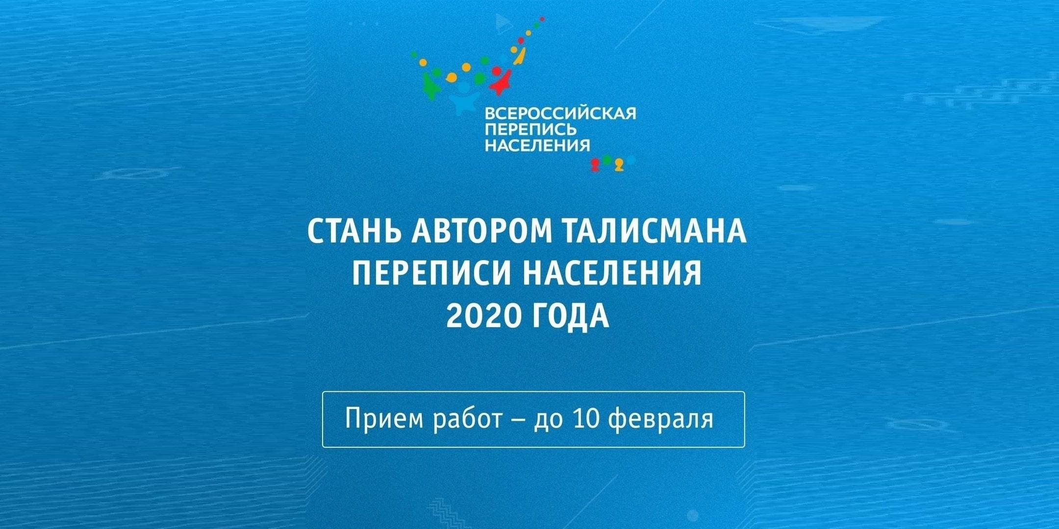 Lyuberchane-mogut-predlozhit'-talismany-dlya-budushchej-Vserossijskoj-perepisi-naseleniya-2020.jpeg