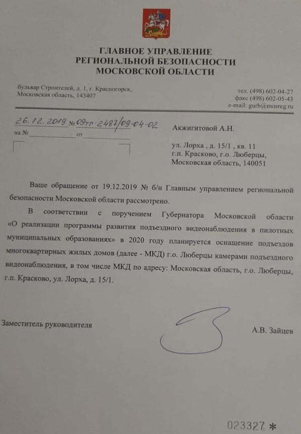 ZHiteli-Kraskovo-zhaluyutsya-na-neizvestnyh-vandalov-v-svoyom-pod'ezde.jpg