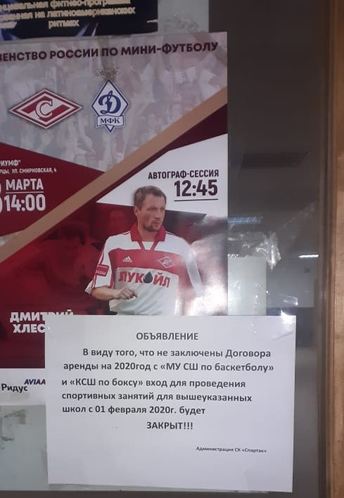 Detskaya-sportivnaya-shkola-Spartak-v-Lyubercah-na-grani-ischeznoveniya.jpg